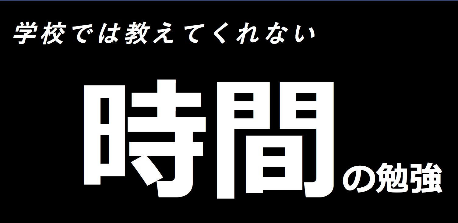 ◆復刻版CD◆学校では教えてくれない【時間】の勉強