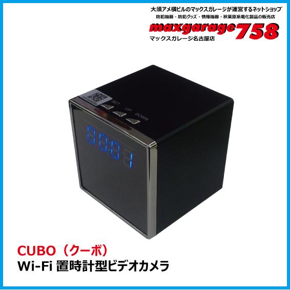 Wi-Fi置時計型ビデオカメラ 【CUBO(クーボ)】