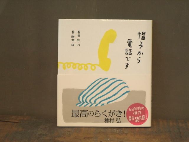 BOOKS YAMAMOTO 本とコーヒーのセット ー『帽子から電話です』 長田弘 作 長新太 絵