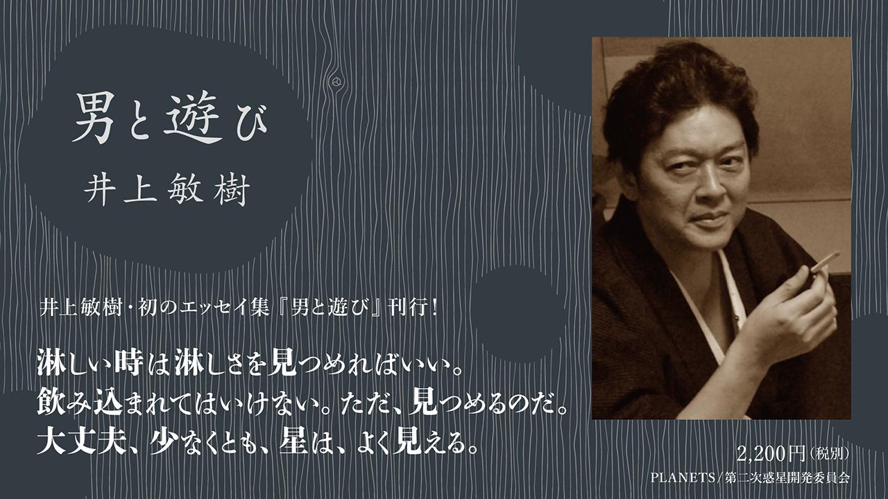 【数量限定特典冊子付き】井上敏樹「男と遊び」