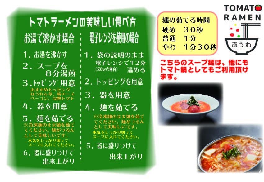 【麺は多めを希望という方にオススメ】トマトラーメン5食+替玉5食セット