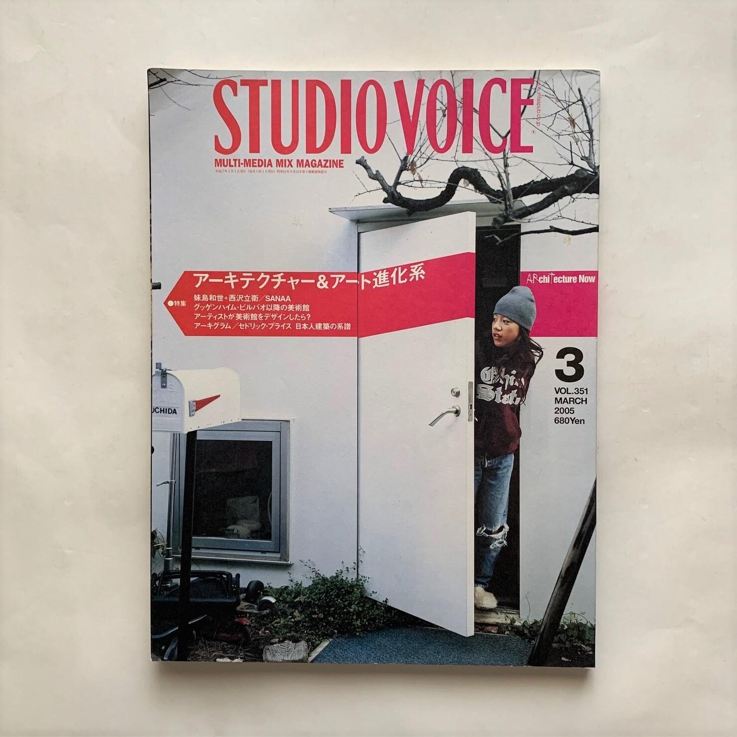 アーキテクチャー & アート進化系 / STUDIO VOICE / VOL.351