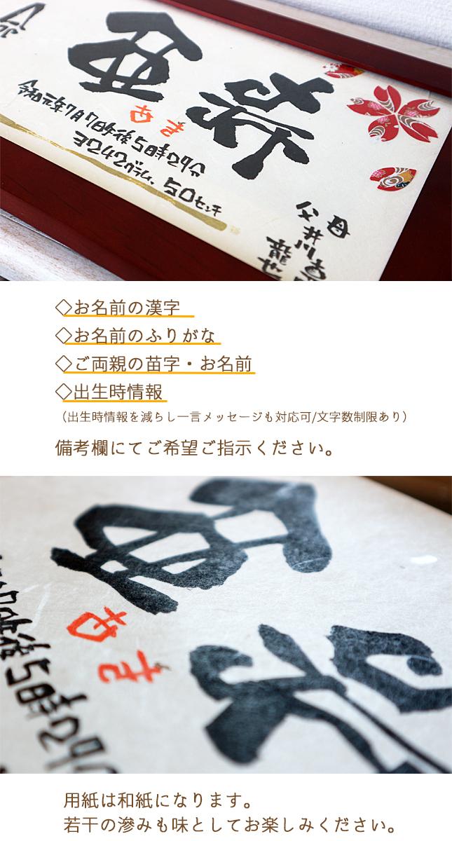 プロの筆文字アーティストの描く手書き 命名書 友禅和紙 フォトフレーム付き 出産祝い お七夜 内祝い 写真入り プレゼント