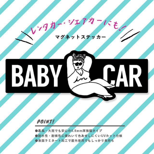 耐水・耐光●ベビーインカー マグネットステッカー【腹筋する女子】/横長/黒/ボックス/baby in car