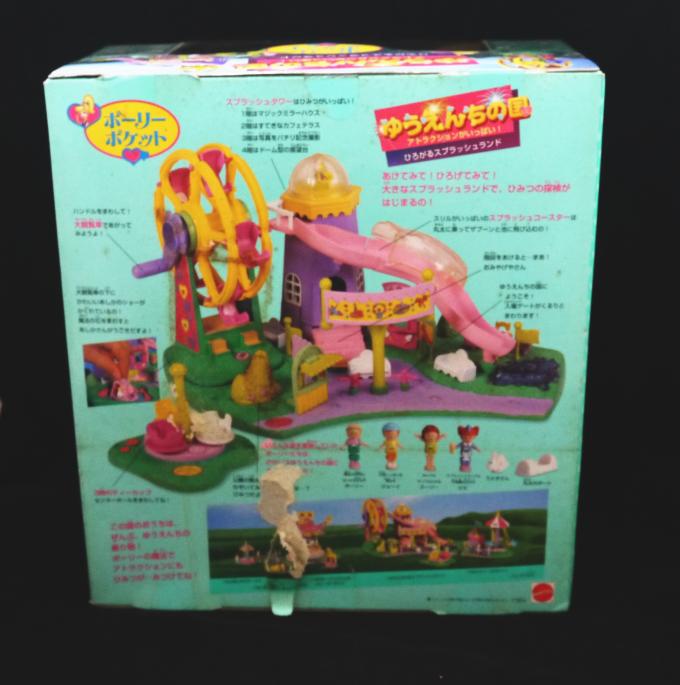 ポーリーポケット ひろがるスプラッシュランド 1996年 新品 ゆうえんちの国シリーズ