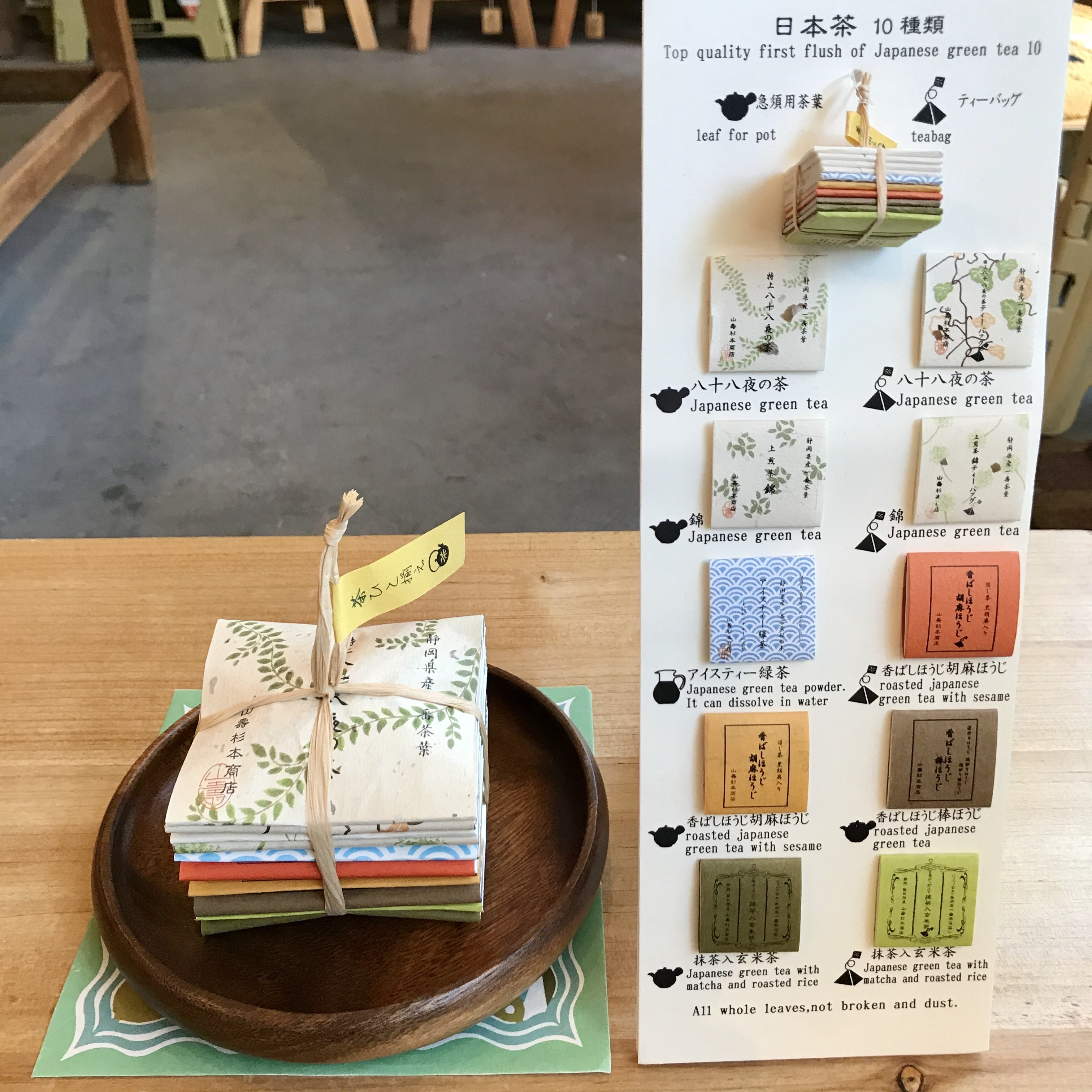 山壽杉本商店 茶ひと揃え 十種