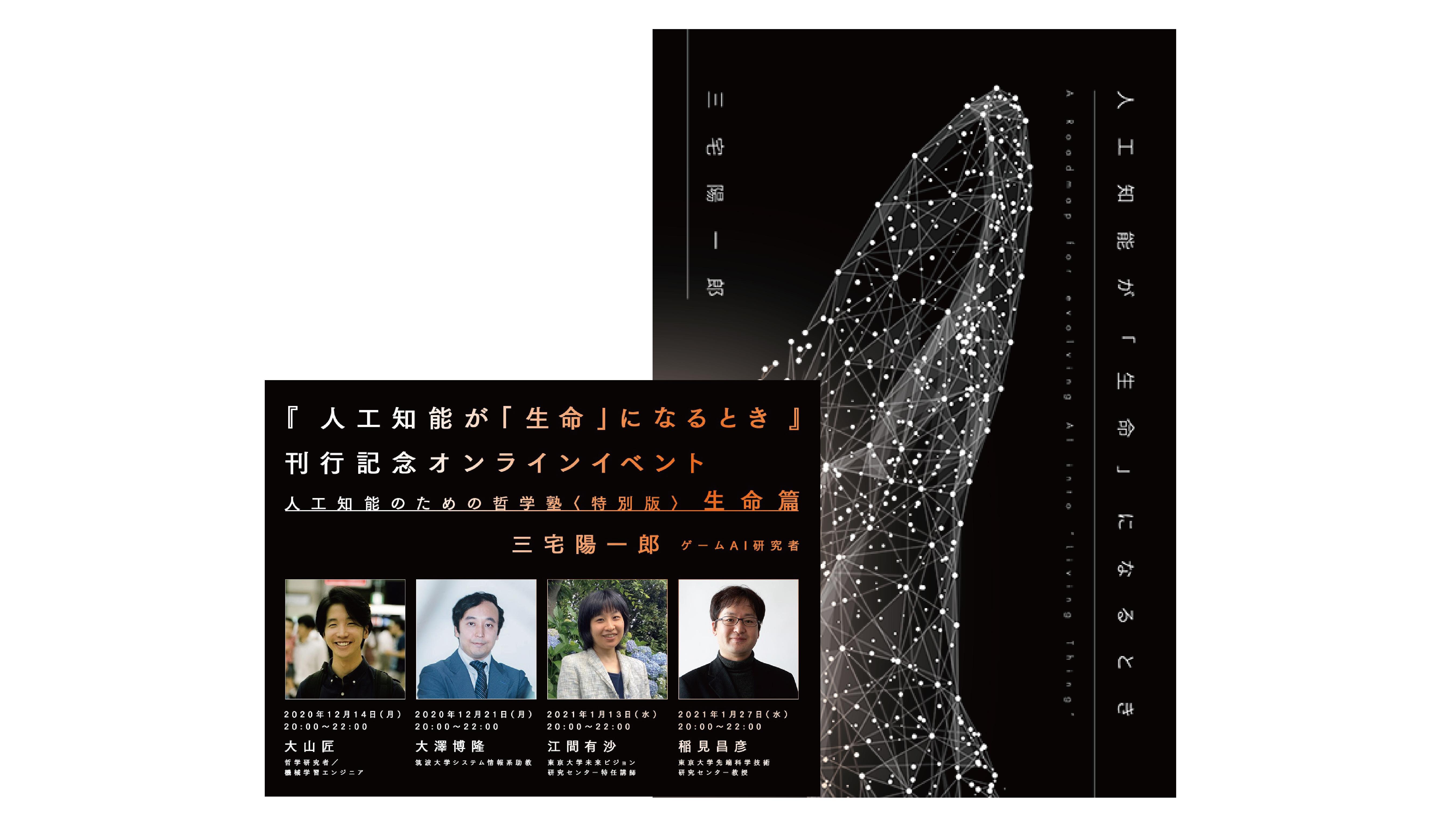 【先行販売特典オンライン講義全4回付き】三宅陽一郎『人工知能が「生命」になるとき』