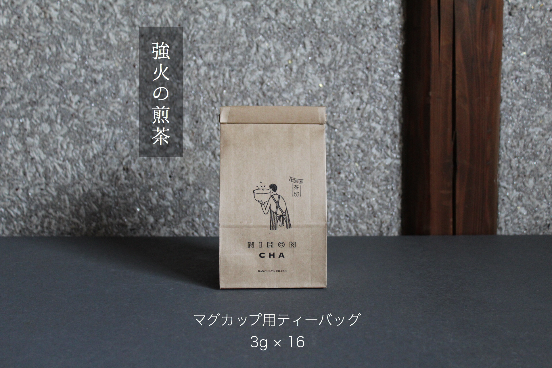 マグカップ用ティーバッグ 16個入(6種より)