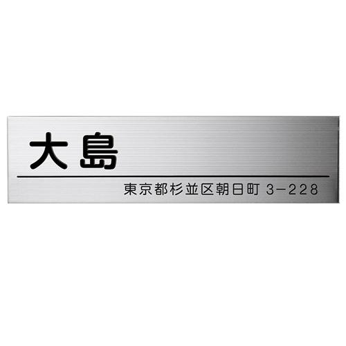 表札 Refine-ファイン  MS-35 美濃クラフト