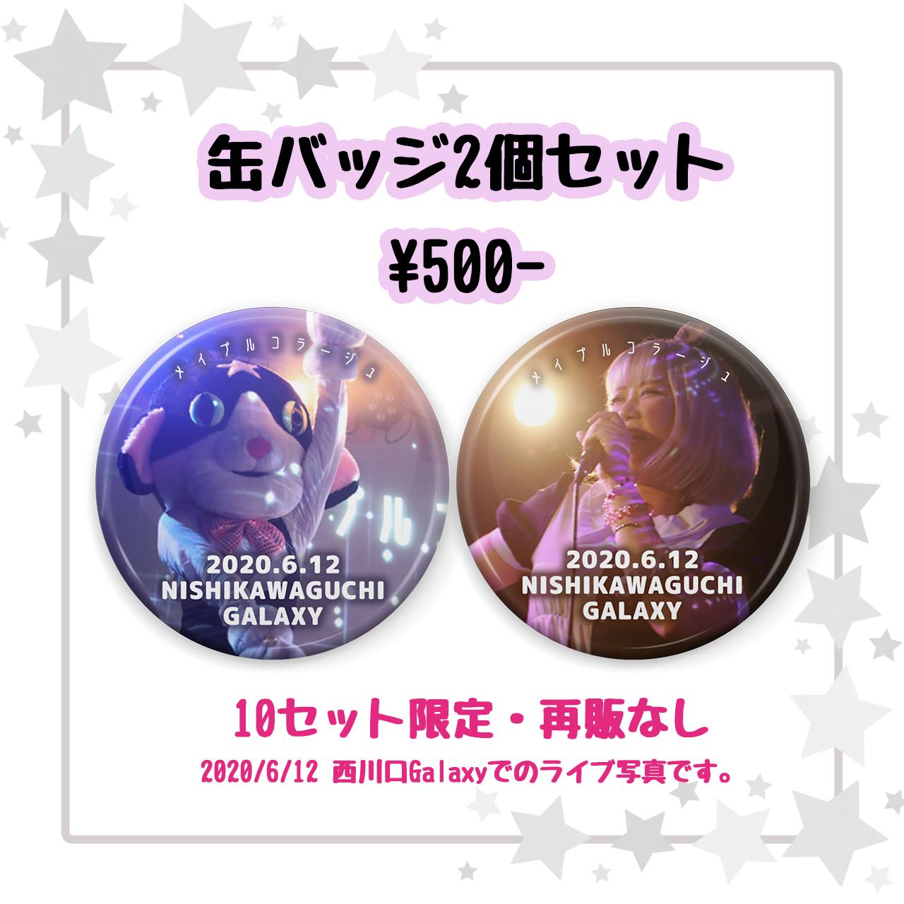 2020/6/12 西川口Galaxy 記念缶バッヂ2個セット