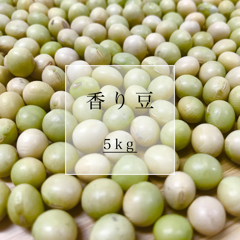 【国産大豆】香り豆 5kg