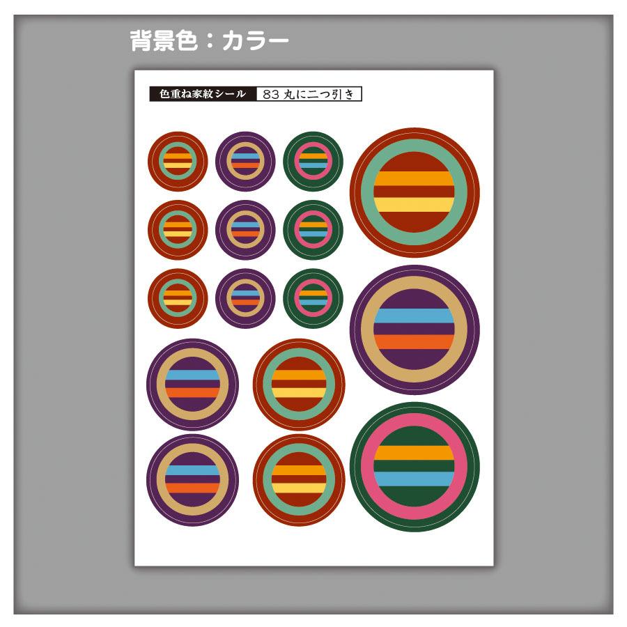 家紋ステッカー 丸に二つ引き | 5枚セット《送料無料》 子供 初節句 カラフル&かわいい 家紋ステッカー