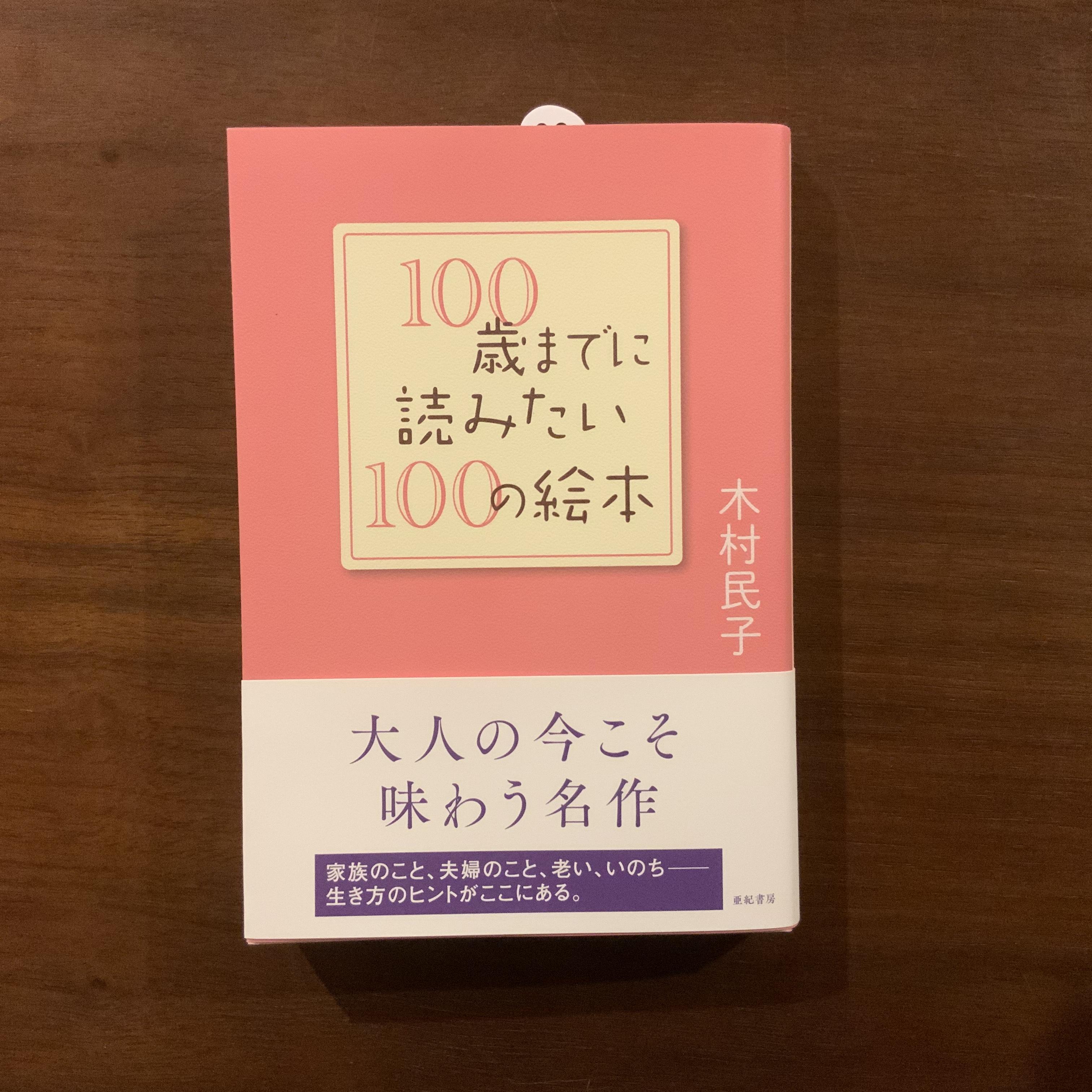 100歳までに読みたい100の絵本
