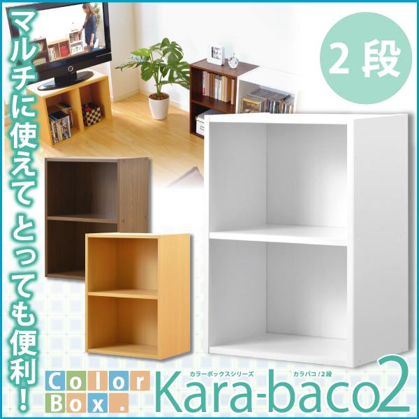カラーボックスシリーズ【kara-baco2】2段|一人暮らし用のソファやテーブルが見つかるインテリア専門店KOZ|《H1258》