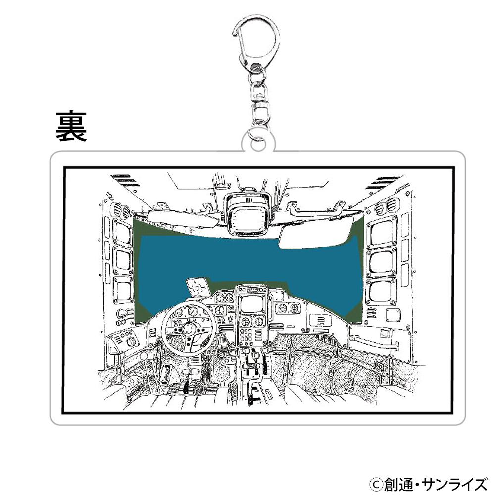 『戦闘メカ ザブングル』 キーホルダー 「ザブングル コックピット」