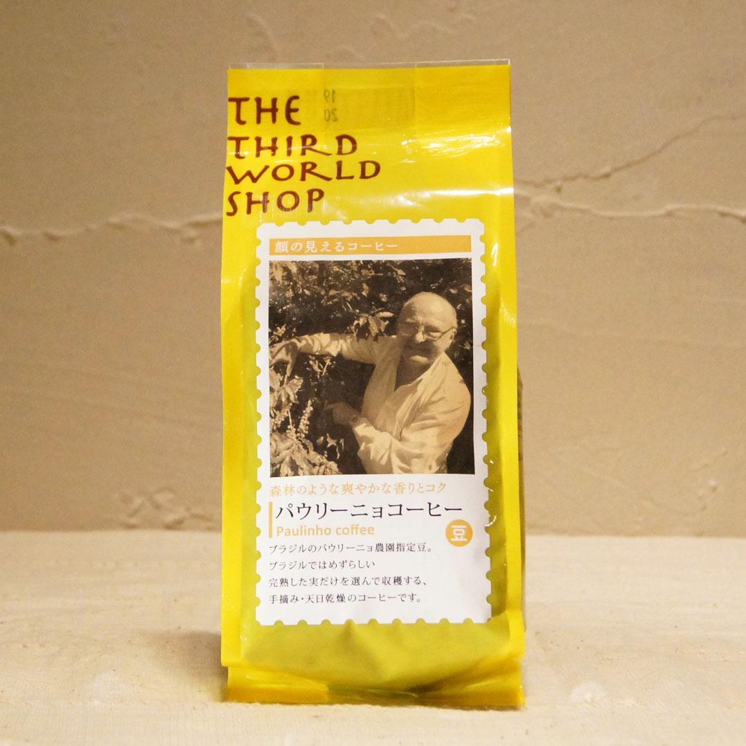 【第3世界ショップ】パウリーニョコーヒー(ブラジル・豆)