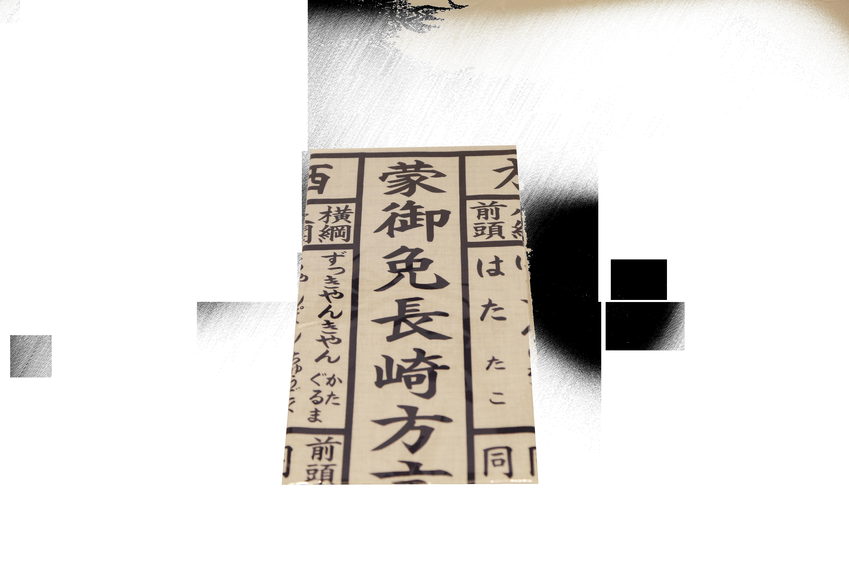 長崎手拭(方言) 【近藤染工場】