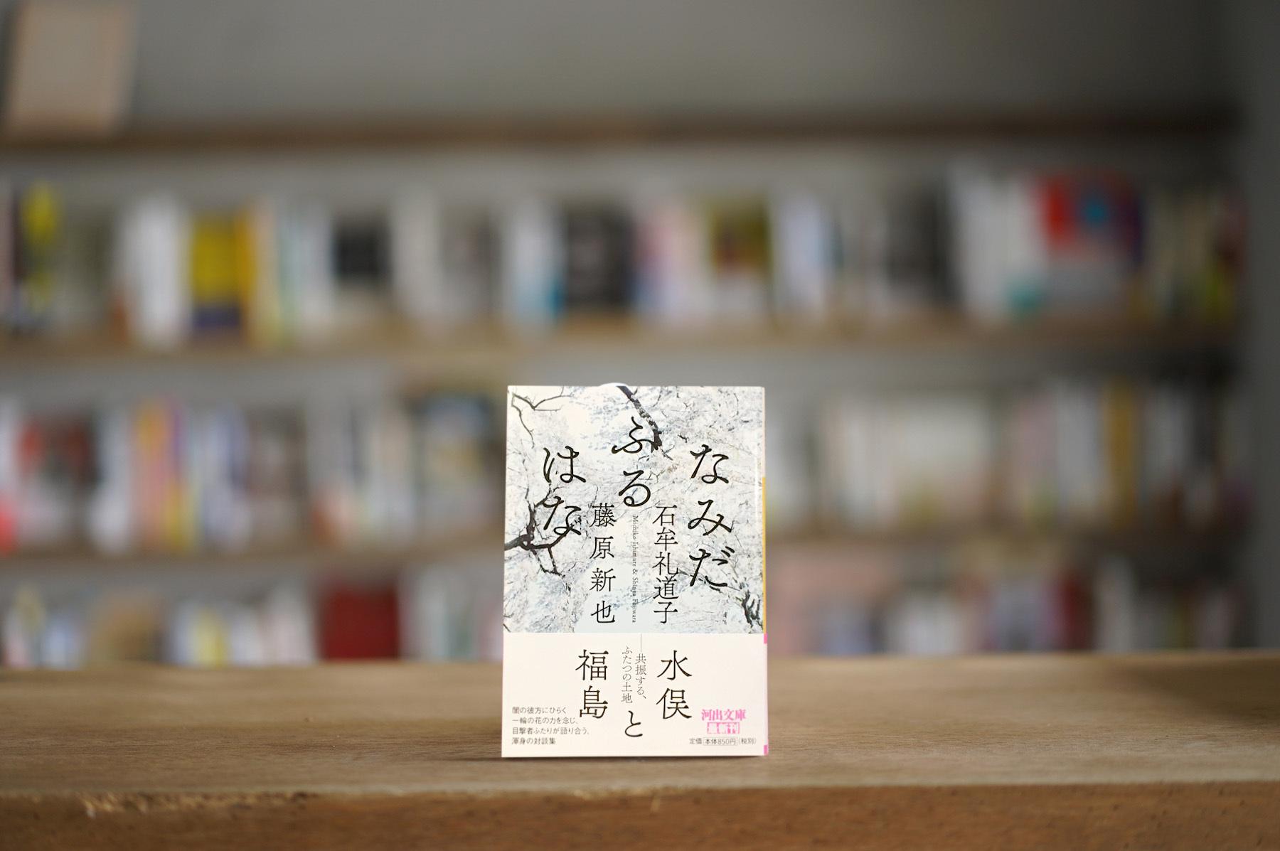 石牟礼道子、藤原新也 『なみだふるはな』 (河出書房新社、2020)