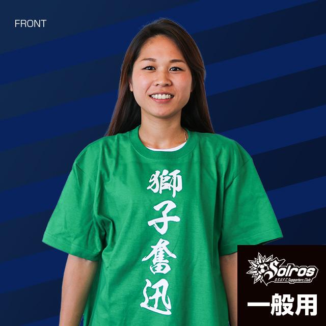 一般専用 獅子奮迅 Tシャツ(綿100% 5.0oz)