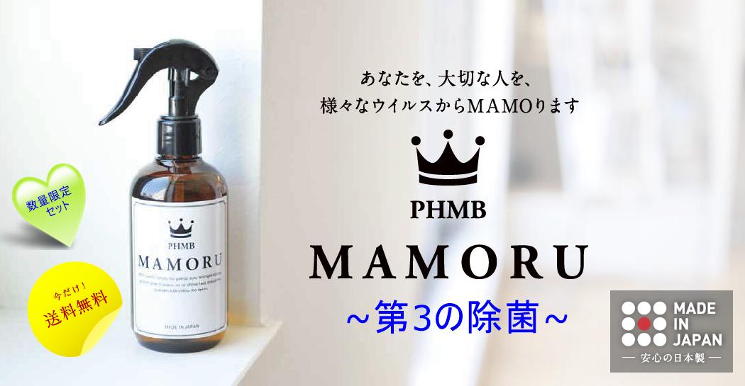 数量限定セット!「MAMORU」(まもる) 除菌剤250mlボトル+詰め替え用パウチ250mlセット ~アルコールよりも除菌力が高く、次亜塩素酸よりも安全な 第3の除菌剤 日本製PHMB 期間限定送料無料 -