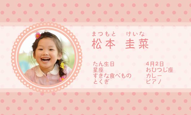 ママ名刺・子ども名刺 かわいい水玉 ベビーピンク 100枚