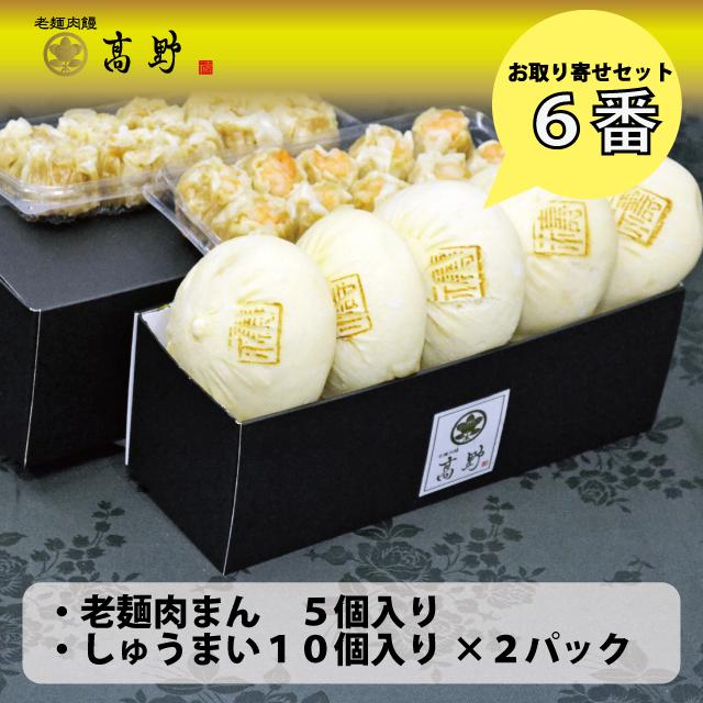 【6番】肉まん5個と焼売たっぷりのセット