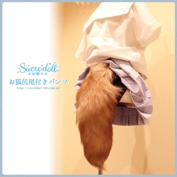 【次回入荷1月末~】お狐尻尾付きパンツ#19