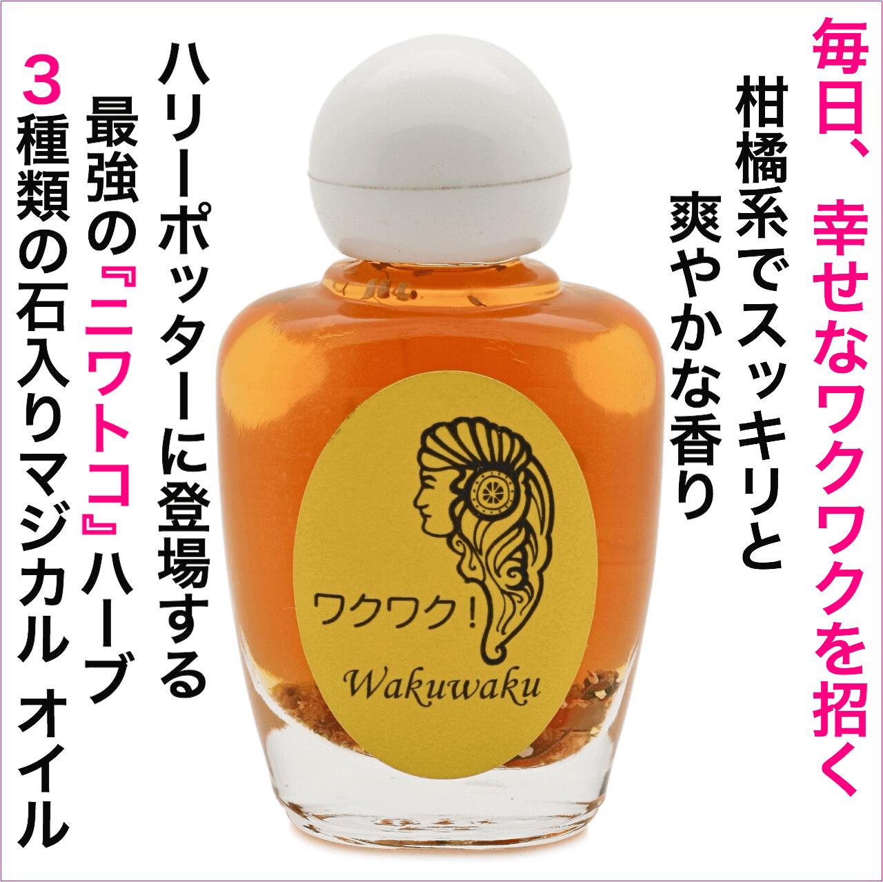 【送料無料】ワクワク   メモリーオイル Waku Waku  Limited Edition 特別限定オイル