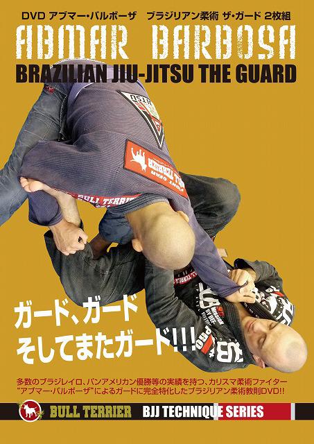 日本語字幕付き アブマーバルボーザ ザ・ガード ブラジリアン柔術テクニック教則DVD
