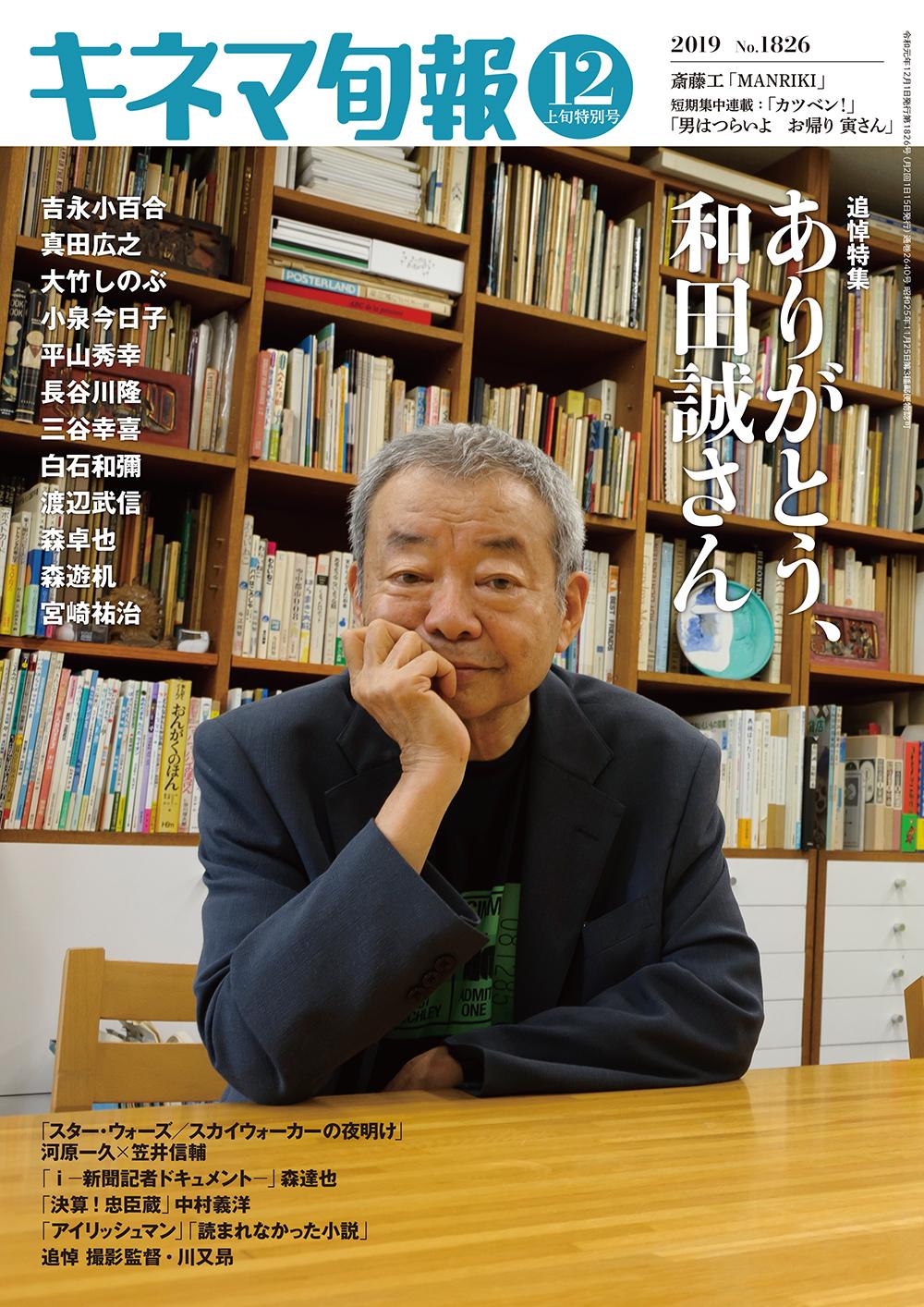 キネマ旬報 2019年12月上旬特別号 No.1826(和田誠さん追悼号)