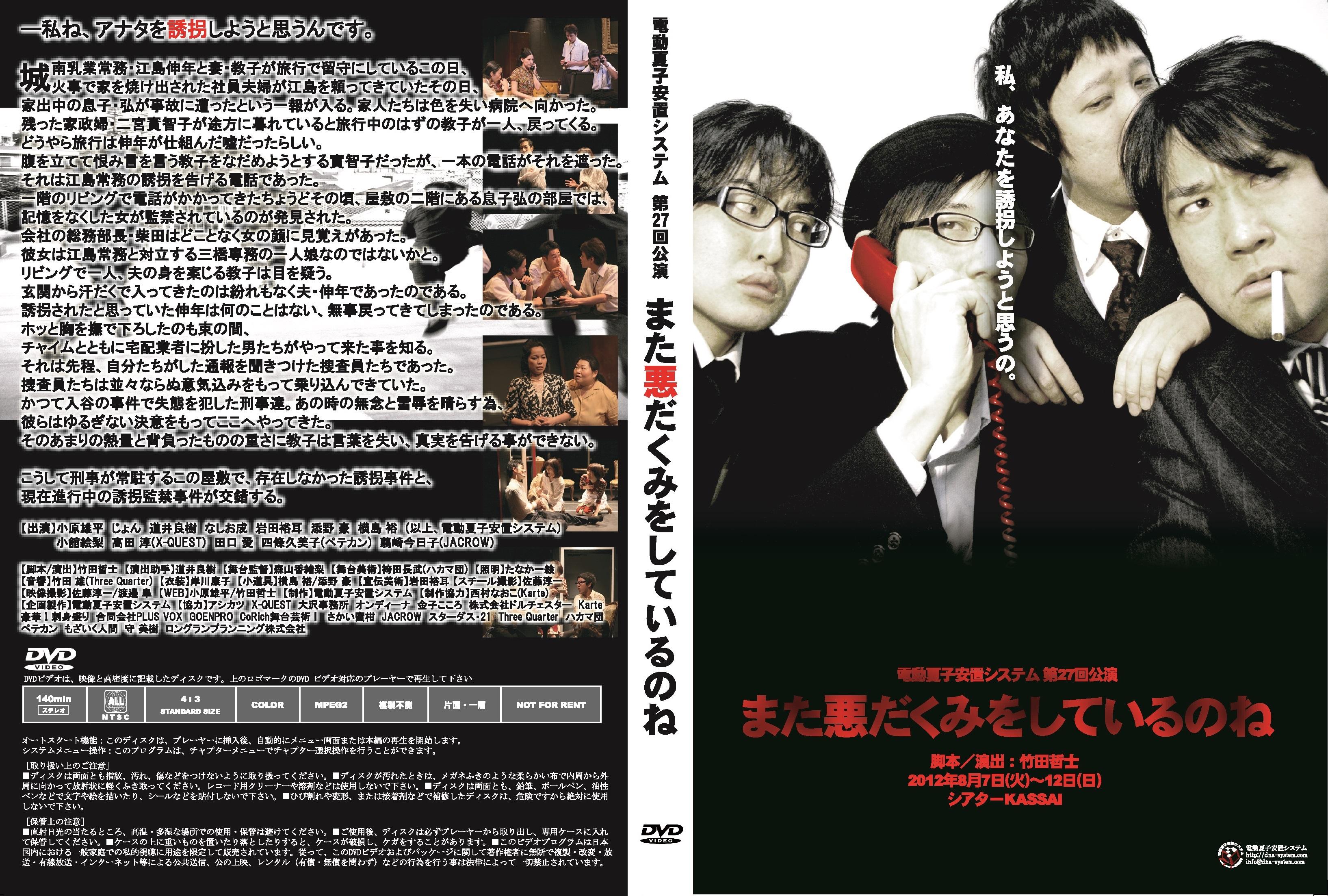 DVD 第27回公演『また悪だくみをしているのね』