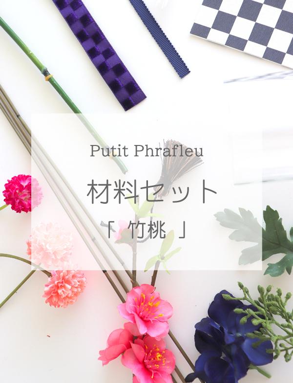 ⑴材料セット「竹桃」(Putit phrafleu)  ミニサイズ