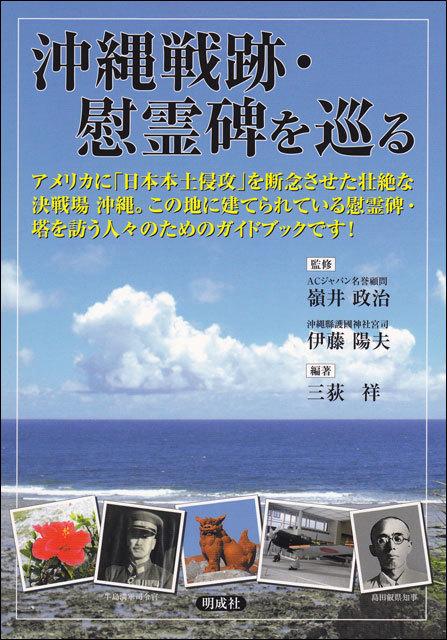 沖縄戦跡・慰霊碑を巡る
