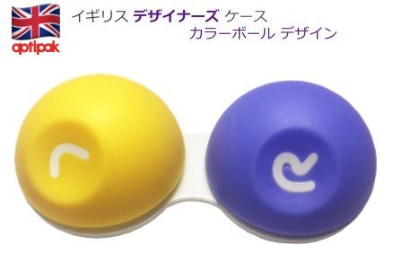コンタクトケース | キャップ表面がタイヤ素材。カラフルな色合いが特徴の【カラーボール・デザイン】 (イエロー & ライトブルー)  - 画像1
