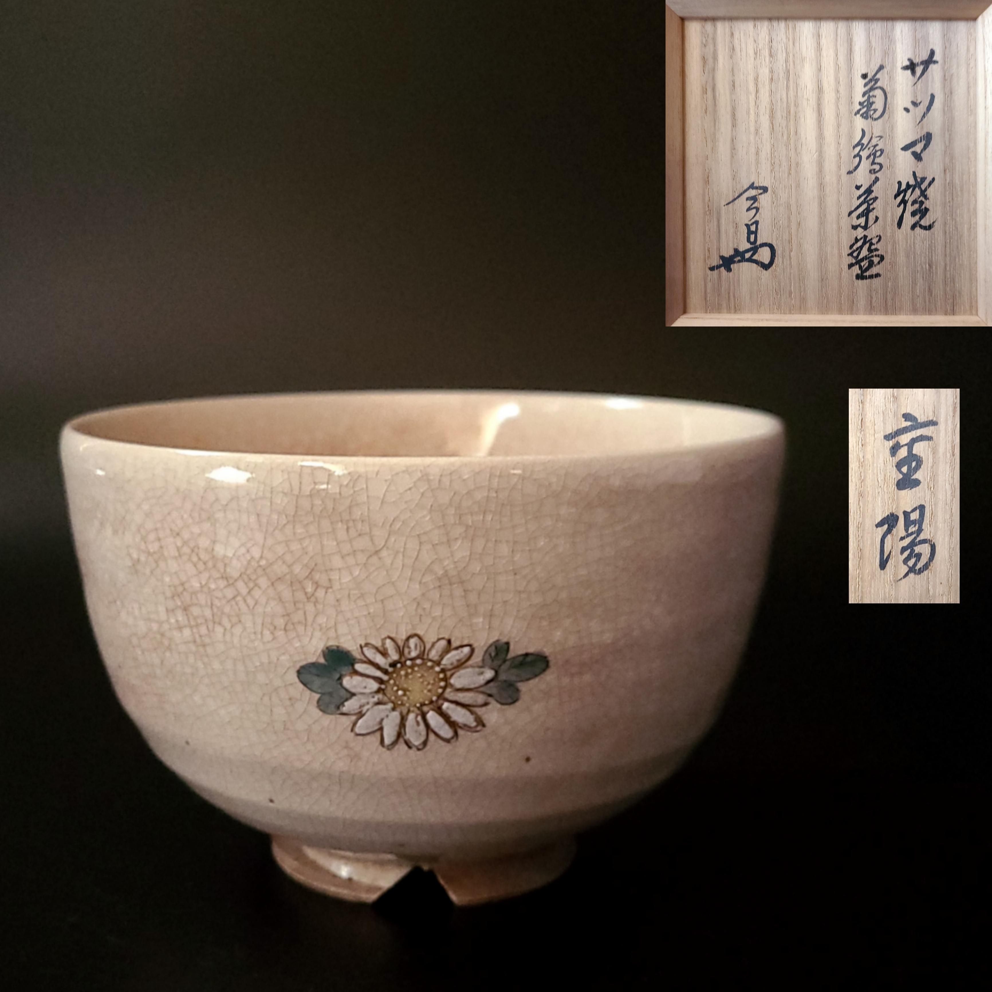 茶道具 時代 薩摩焼 菊絵 茶碗 淡々斎宗匠書付 裏千家  色絵 陶芸