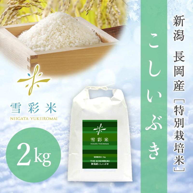 【雪彩米】長岡産 特別栽培米 令和2年産 こしいぶき 2kg