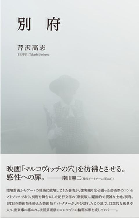 別府 芹沢高志 (著)