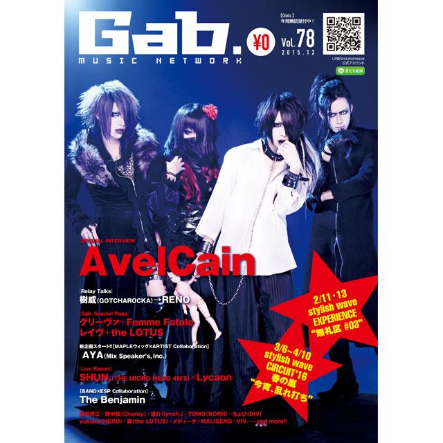[フリーペーパー]Gab. Vol.78(表紙:AvelCain)