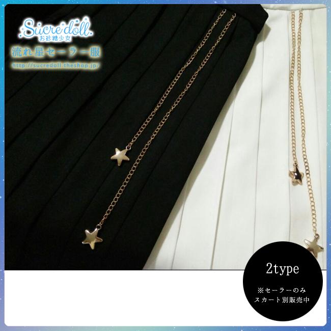 [2type] 流れ星セーラー服
