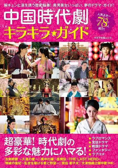 中国時代劇キラキラ・ガイド