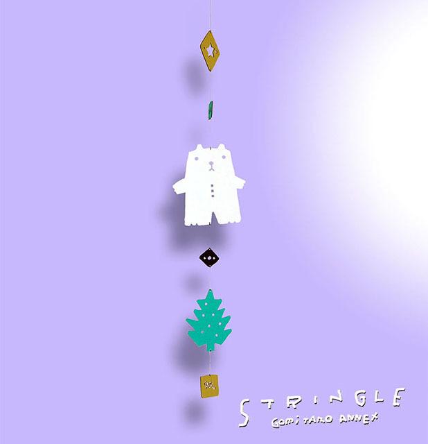 絵本作家 五味太郎デザイン モビール「STRINGLE / bear(くま)」