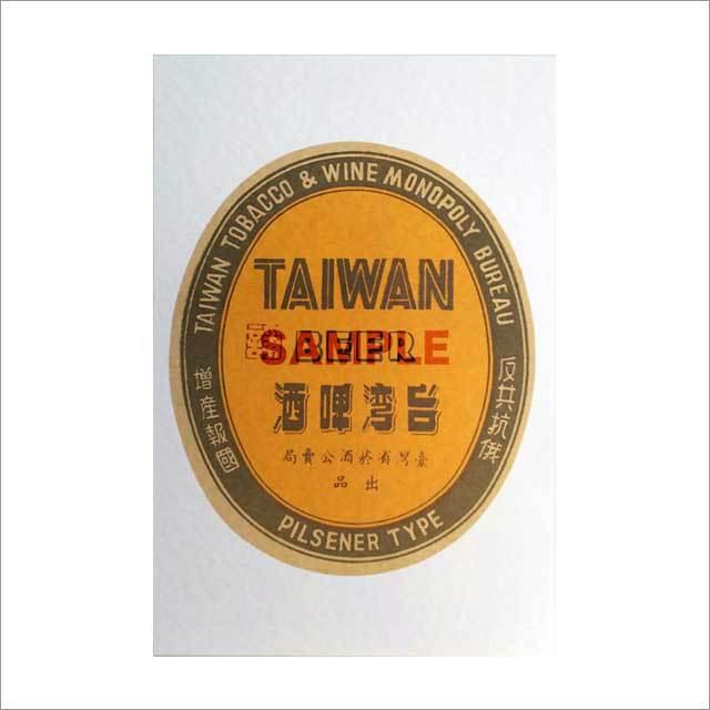 台湾ポストカード 「台湾ビール」