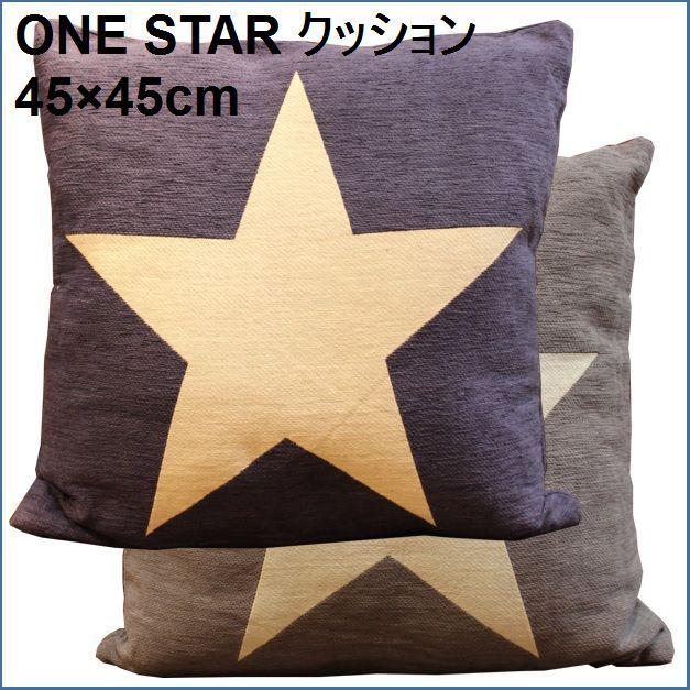 45cm角 ONE STAR クッション