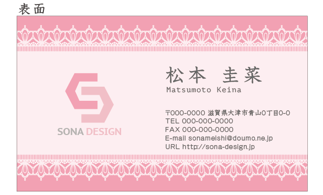 片面名刺・レース ピンク 100枚