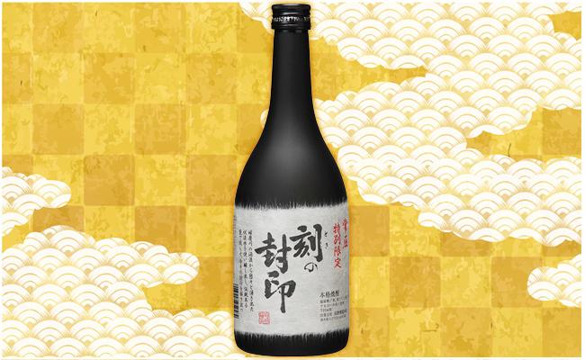 球磨焼酎『刻の封印』『熊本復興支援』