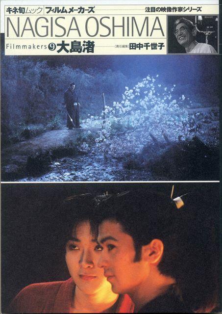 フィルムメーカーズ9/大島渚