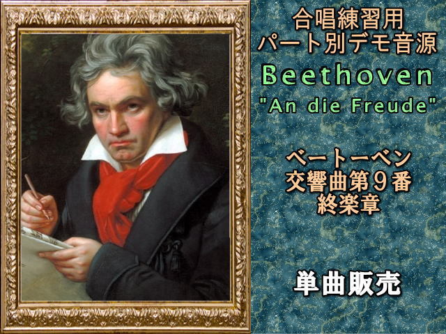 ベートーベン 交響曲第9番 終楽章       3分割①(バス)