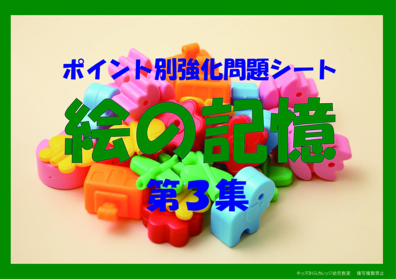 ポイント別強化問題シート「絵の記憶」第3集 CD付