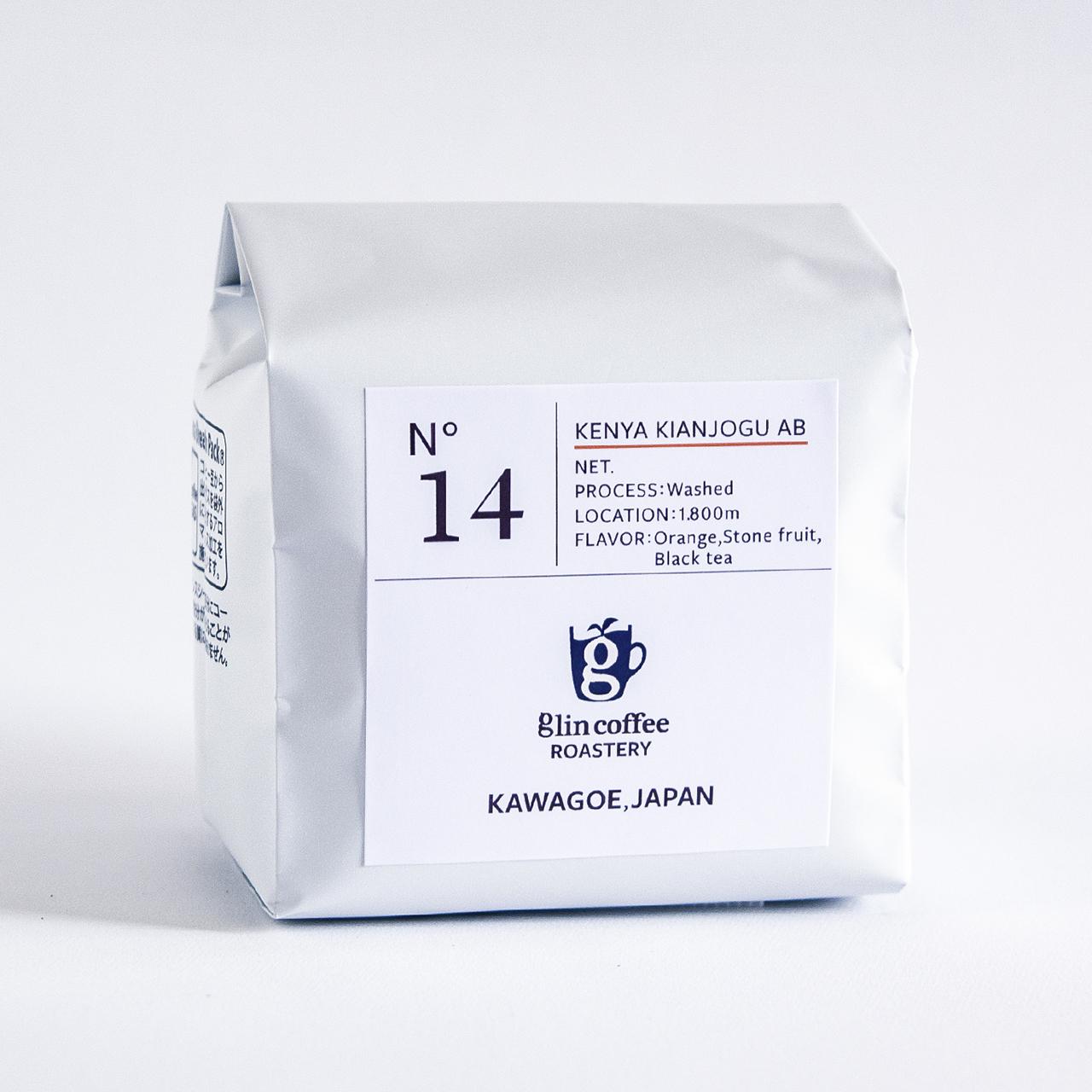 No.14 ケニア キアンジョグ AB 150g 『浅煎り』