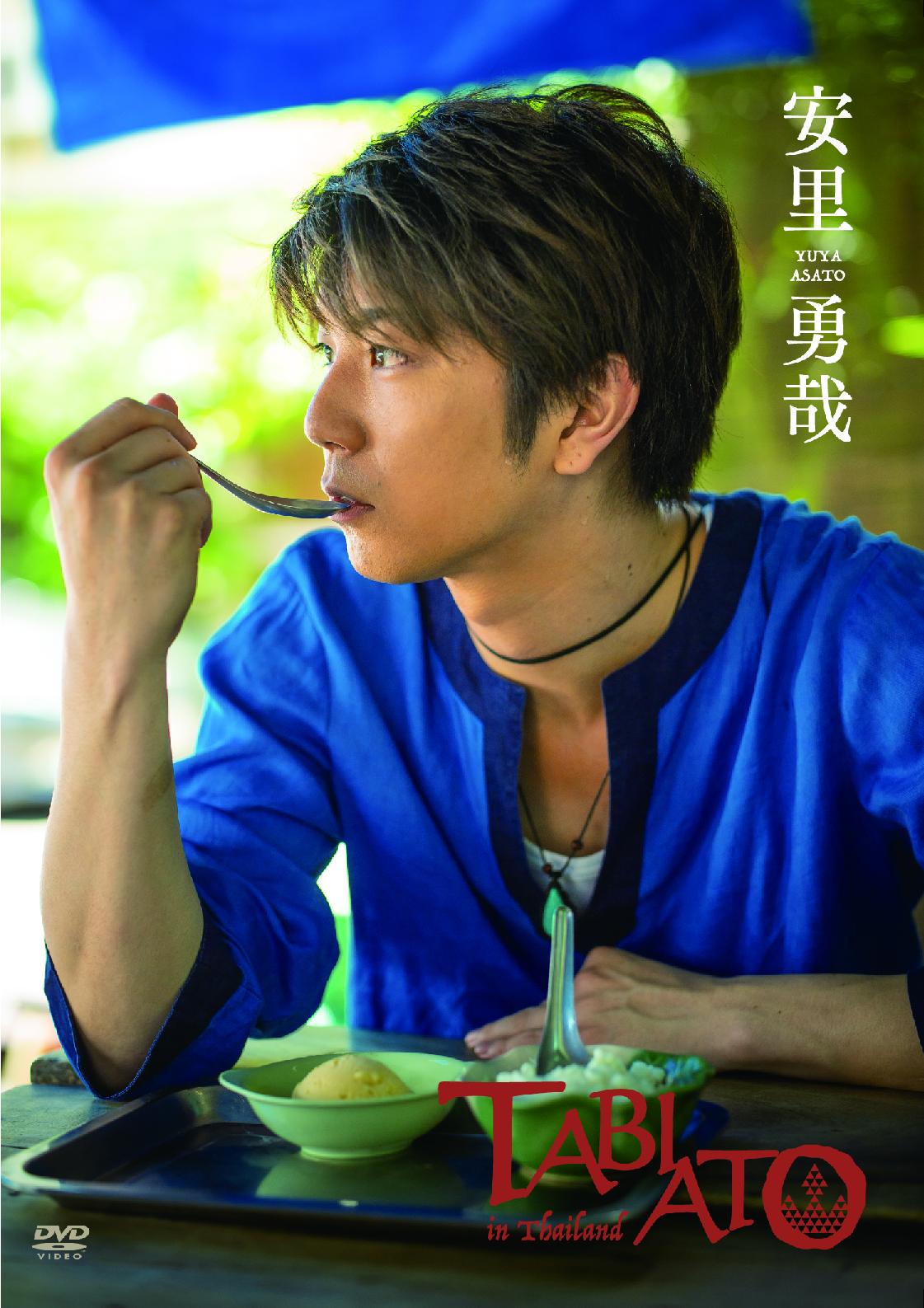 アザージャケット&チェキ付き安里勇哉1st DVD「TABIATO」